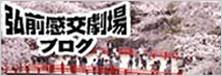 弘前感交劇場 ブログ
