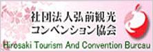 社団法人弘前観光コンベンション協会