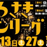 160104hirosaki_gokon