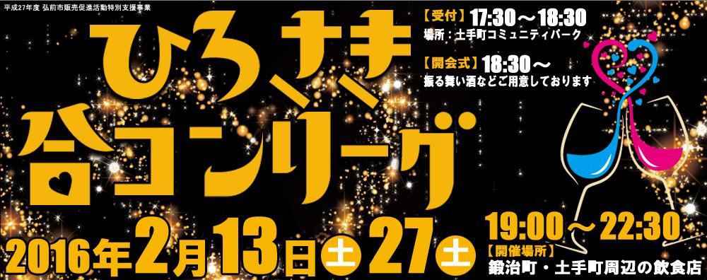 青森県弘前市まちコン「ひろさき合コンリーグ」