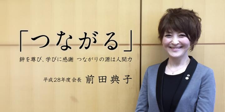 「つながる」絆を尊び、学びに感謝 つながりの源は人間力 平成28年度会長 前田典子