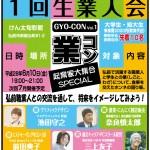 20160526_gyokon