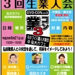 gyokon3
