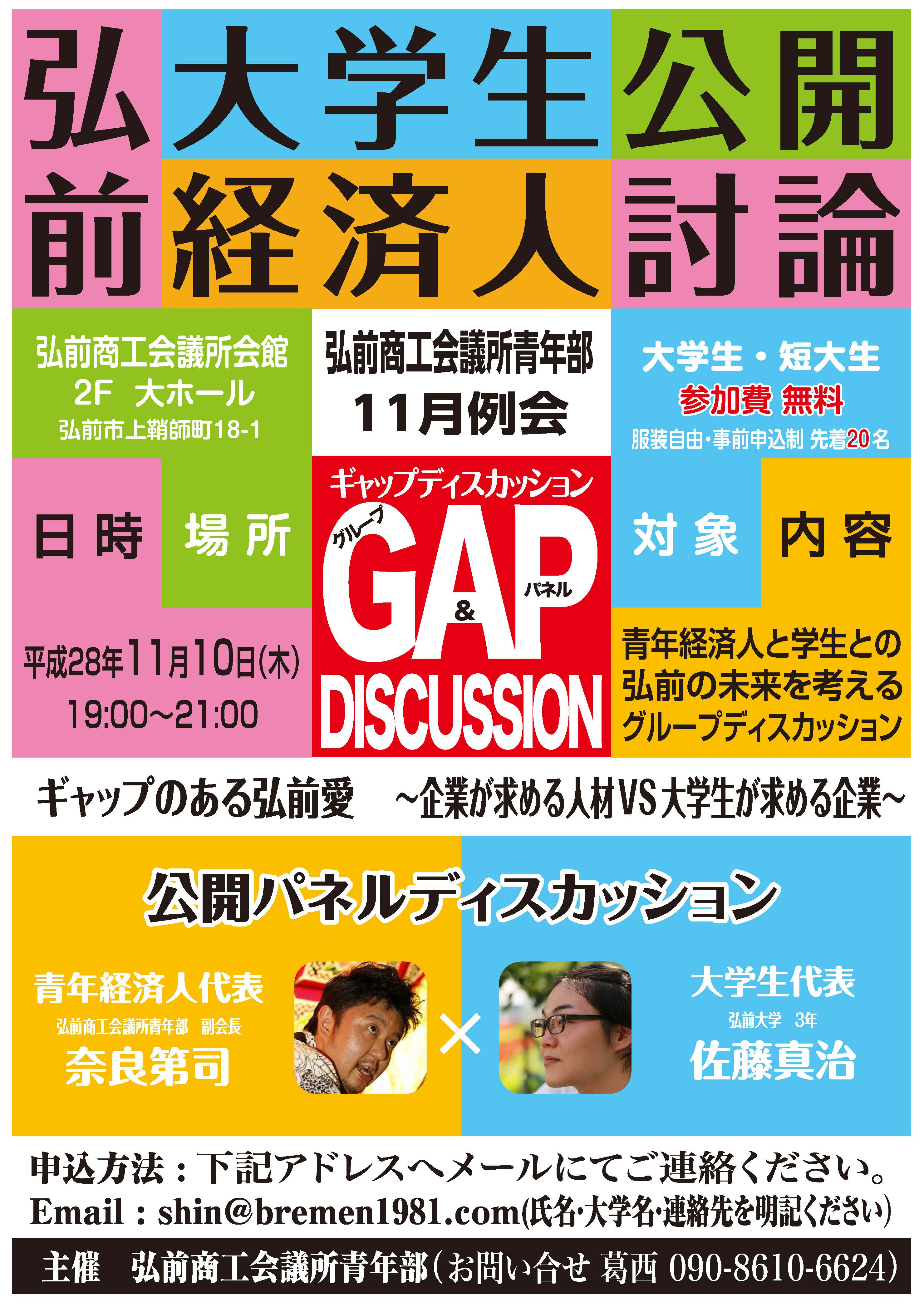 弘前大学生経済人公開討論 GAPDISCUSSION