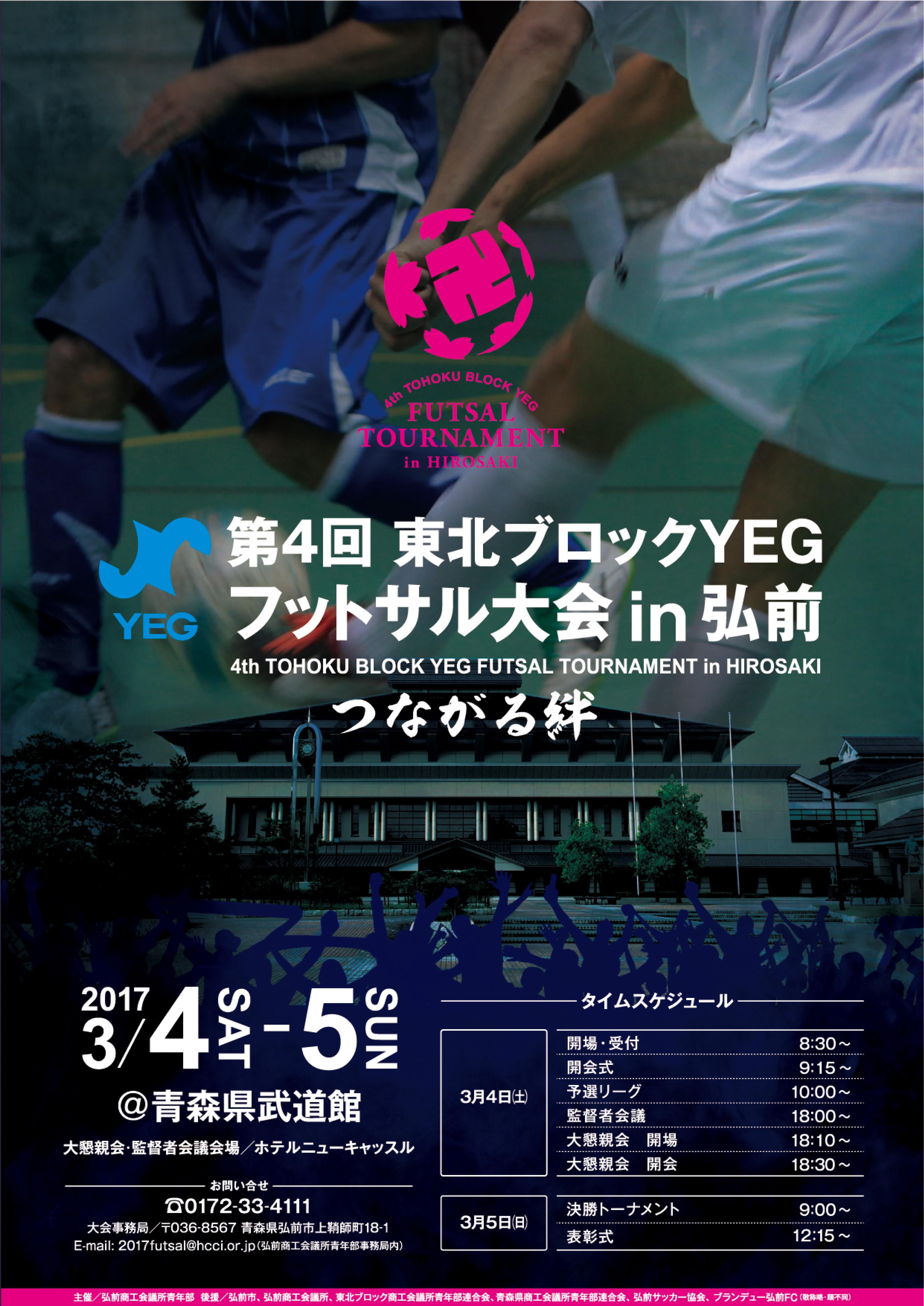 第4回 東北ブロックYEGフットサル大会 in 弘前