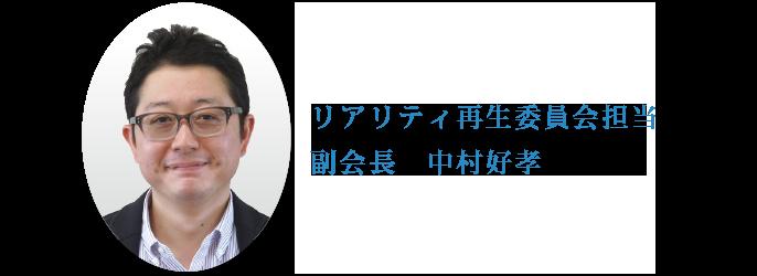 リアリティ再生委員会担当副会長 中村好孝