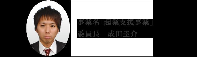事業名「起業支援事業」委員長 成田圭介