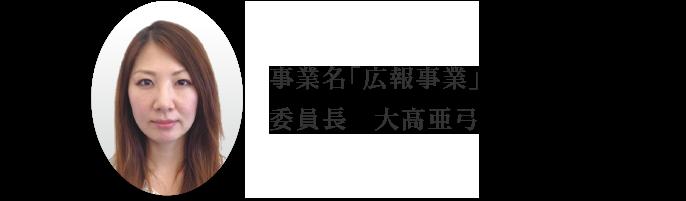 事業名「広報事業」委員長 大高亜弓