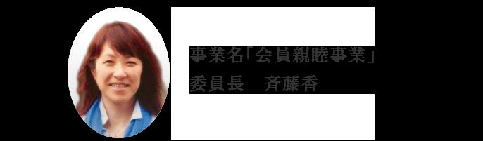 事業名「会員親睦事業」委員長 斉藤香
