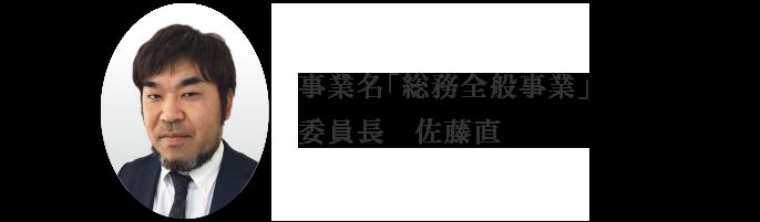 事業名「総務全般事業」委員長  佐藤直