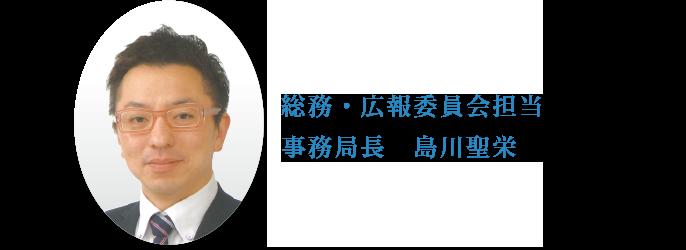 総務委員会・広報委員会担当事務局長 島川聖栄