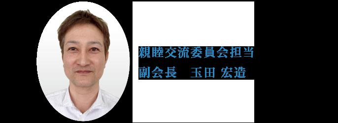 親睦交流委員会担当副会長 玉田宏造
