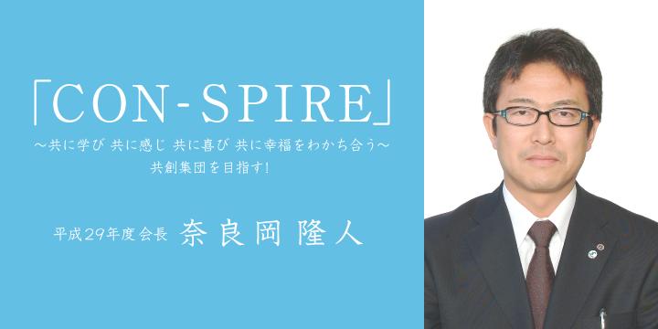 「CON-SPIRE」 ~共に学び 共に感じ 共に喜び 共に幸福をわかち合う~共創集団を目指す! 平成29年度会長 奈良岡隆人