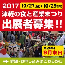 2017津軽の食と産業まつり出展者募集