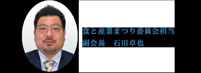 食と産業まつり委員会担当副会長 石田卓也