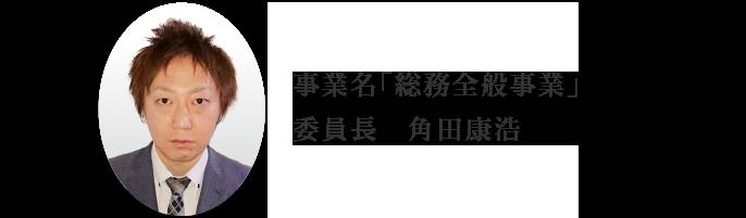 事業名「総務全般事業」委員長  角田康浩