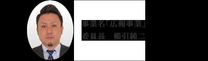 事業名「広報事業」委員長 櫛引純二