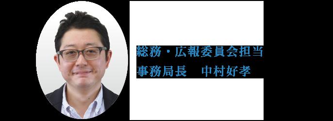 広報・総務委員会担当事務局長 中村好孝