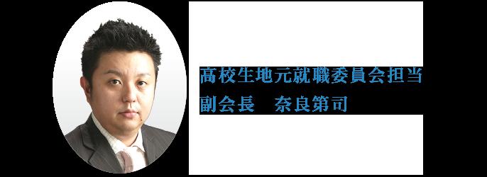 高校生地元就職委員会担当副会長 奈良第司
