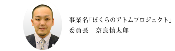 事業名「ぼくらのアトムプロジェクト」委員長 奈良慎太郎