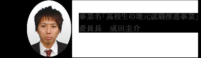 事業名「高校生の地元就職推進事業」委員長 成田圭介