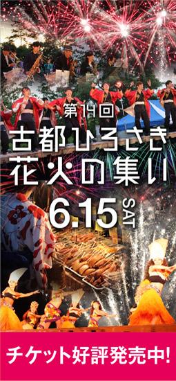 第14回 古都 ひろさき花火の集い