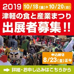 2019津軽の食と産業まつり出展者募集