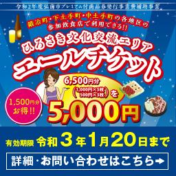 弘前文化交流エールチケット