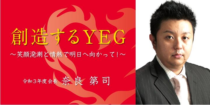 「創造するYEG」 ~笑顔溌溂と情熱で明日へ向かって!〜 令和3年度会長 奈良第司